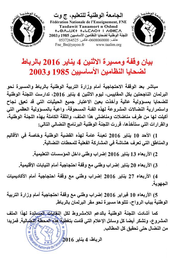 ضحايا النظامين يسطرون برنامجا إحتجاجيا جديدا للتسريع بتلبة مطالبهم