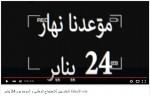 فيديو: المسيرة الوطنية الأحد 24 يناير س10 الرباط باب الأحد