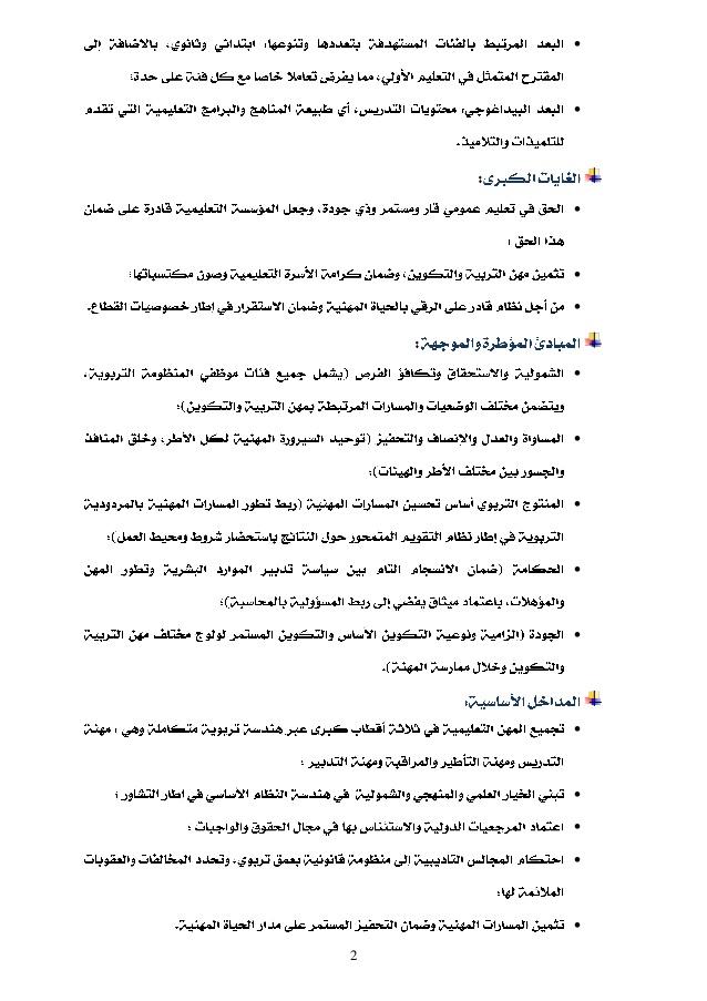 المبادئ المؤطرة لمشروع النظام الأساسي 20 دجنبر 2015