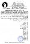 اتحاد متقاعدي/ات التعليم بالمغرب العربي السرغيني لكليلي كاتبا عاما