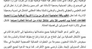 الأساتذة غير المرسمين: وقفة احتجاجية أمام التربية وتحديث القطاعات الخميس 28 يناير س10