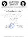 مركز التوجيه والتخطيط بالرباط: ع الهادي العابدي كاتب محلي للجامعة الوطنية للتعليم