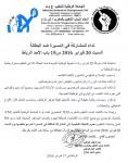 إتحاد الشباب مع المسيرة ضد البطالة السبت 20 فبراير س15 باب الأحد الرباط
