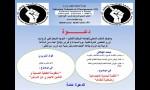 آيت ورير: هاكاش والحريري، ندوة الحماية الاجتماعية 13/2/2016 س16