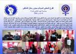 السوالم س رحال الشاطئ: إحياء 8 مارس إتحاد نساء التعليم بالمغرب