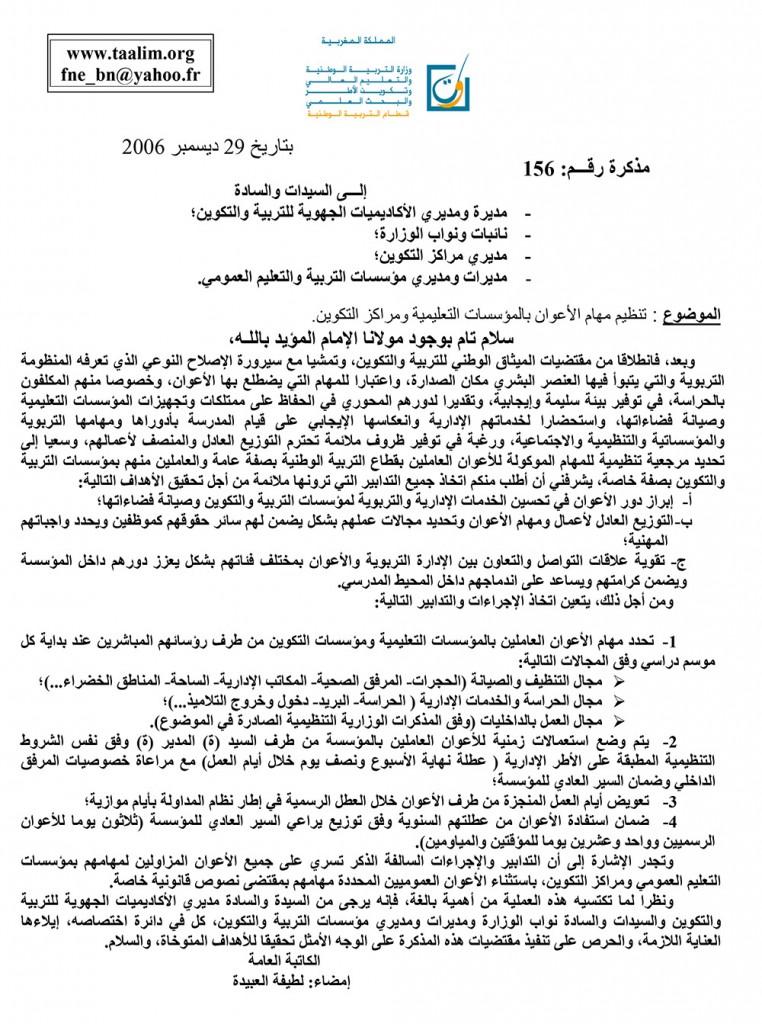 Agents-men-note-156_29-12-2006