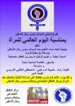 سوالم س رحال الشاطئ: نشاط لاتحاد نساء التعليم، الاحد 13 مارس احتفالا باليوم العالمي للمرأة