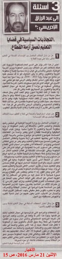 Presse-alakhbar-Abderrazzak-Drissi-21-3-2016