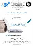 الحوز: إتحاد الشباب، دورة تكوينية في الكتابة الصحفية
