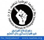 بني ملال خنيفرة: إدانة استخفاف مدير الأكاديمية بالنقابات التعليمية
