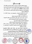 مكناس: النقابات ضد خروقات انتخاب مناديب التعاضدية العامة للتربية الوطنية