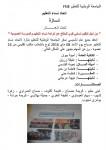 تازة: أمينة جوان كاتبة إقليمية لاتحاد نساء التعليم بالمغرب UFEM FNE