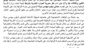 الأساتذة مهندسو دولة: إضراب 16 و17 ماي ووقفة الموارد البشرية س9