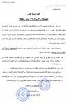 الأساتذة غير المرسمين: إضراب وطني أيام 24-25-26-27 ماي 2016