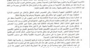 طنجة تطوان الحسيمة: لقاء الجامعة مع مدير الأكاديمية وتدارس عدة قضايا