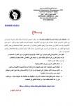 مراكش آسفي: لقاء الأكاديمية حول نزاع شيشاوة وقضايا أخرى