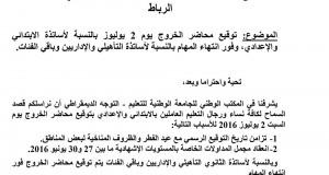 رسالة إلى وزير التربية لتسبيق توقيع محاضر الخروج
