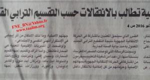 صحافة المغربية: الانتقال بالتقسيم القديم والجديد
