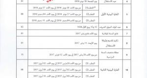 لائحة العطل مدرسية وأقسام تحضيرية 2016-2017