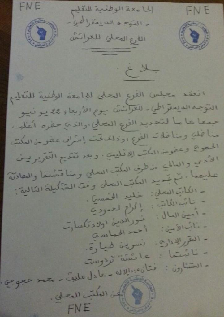العرائش: خليد الخمسي كاتب محلي للجامعة