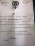 تازة: نساء التعليم 25 يونيو بمقر الجامعة س22