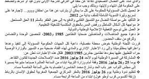 ضحايا النظامين: احتجاجات بالرباط 24 و25 و26 يوليوز وندوة وطنية 26 يوليوز بـ AMDH س16