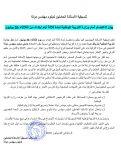 الأساتذة المهندسون: 26 و27 و28 يوليوز اعتصام أمام وزارة التربية