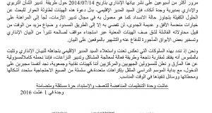 وجدة: احتجاج على المدير الإقليمي بداية الموسم الدراسي من طرف 6 تنظيمات تعليمية