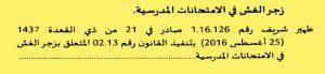 وثيقة: ظهير زجر الغش في الامتحانات المدرسية 2016/8/25