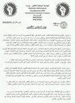 بني ملال: FNE تعري واقع التعليم وتحتج الثلاثاء 27 شتنبر س10