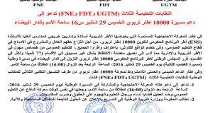 UGTM وFDT وFNE Jدعم مسيرة 10000 إطار الخميس 29 شتنبر س16 ساحة الأمم بالدار البيضاء