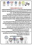 ضحايا النظامين: 1 نونبر 2016 إضراب ومسيرة بالرباط