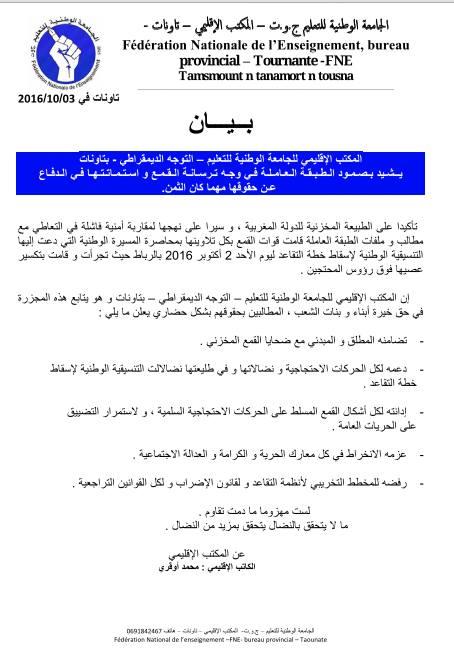 تاونات: الجامعة تدين قمع مسيرة الرباط وتشيد بصمود المحتجين/ات
