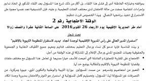 وجدة: احتجاجات ضد المدير الإقليمي الأربعاء 26 أكتوبر 2016 س12و30