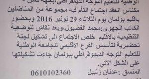 بولمان: لجنة تحضيرية لتجديد المكتب الإقليمي منسقها زنيبل عدنان 0610102360 وأمين المال سياسي العربي 0696533554