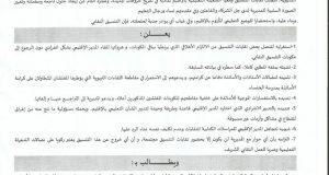خنيفرة: fdt وfne وقفة احتجاجية الأربعاء 30 نونبر س18و30 وإعتصام أيام 7 و8 و9 دجنبر بالمديرية الإقليمية