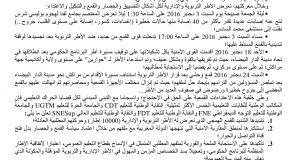 النقابات التعليمية الخمس تتضامن مع أطر البرنامج الحكومي 10000 إطار وتطالب بفتح حوار لإيجاد حل فوري لملفهم