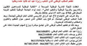 النقابة الوطنية للم التقنيين والإداريين: رزيزة ع الله كاتب عام وطني