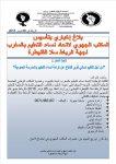 الرباط سلا القنيطرة: حسني زهرة كاتبة جهوية لاتحاد نساء التعليم بالمغرب FNE UFEM