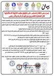 ضحايا النظامين احتجاج 1 و2 فبراير 2017 بالرباط وتشبث بالحل الشمولي