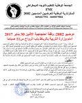 عرضيو 2002: وقفة احتجاجية الاثنين 30 يناير 2017 أمام وزارة التربية بالرباط باب الرواح س11 صباحا