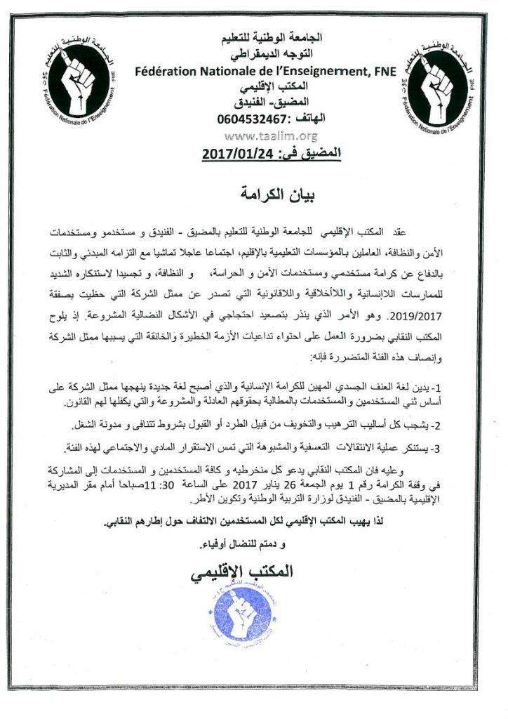 المضيق: الحراسة والنظافة وقفة الجمعة 26 يناير س11و30 المديرية الإقليمية للتربية الوطنية