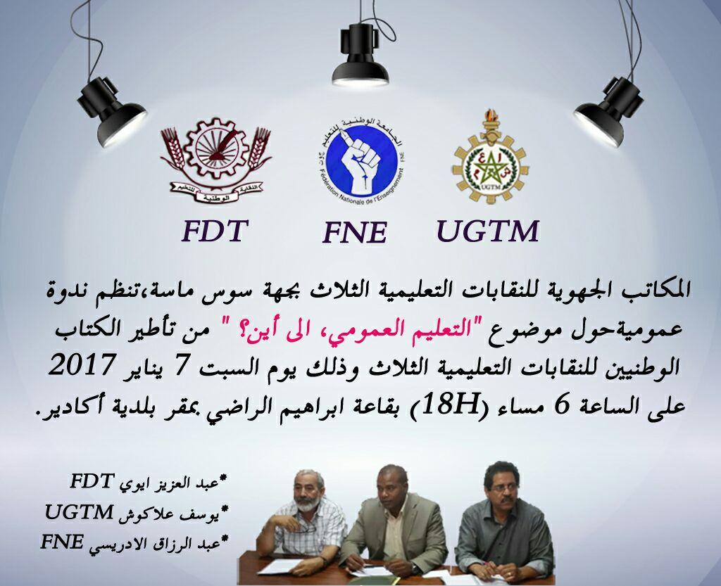 sous-massa-fdt-ugtm-fne-agadir-conference-ugtm-allakouch-fdt-iouy-fne-drissi-sam-7-1-2017-18h-salle-brahim-radi-communie-agadir