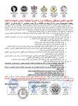 حاملو الشهادات بالتعليم وقفات ومسيرات بالرباط 7 و8 و9 فبراير 2017