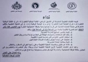 طنجة أصيلة: إحتجاج النقابات ضد المديرية الخميس 19 يناير 2017 س12 إلى 14
