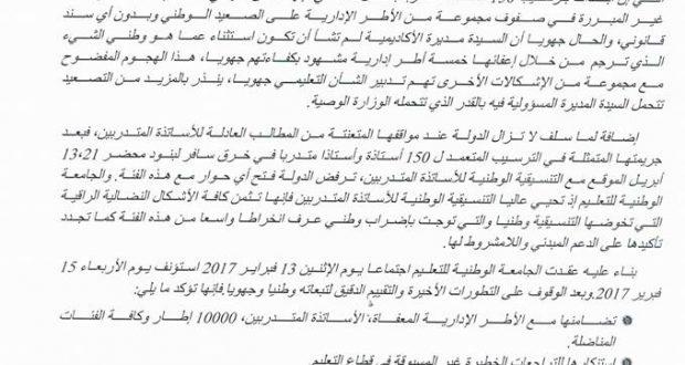 الداخلة: إستنكار الإعفاءات والترسيبات واحتجاج يوم الأحد 19 فبراير 2017 س12و30 أمام أكاديمية التعليم بالداخلة