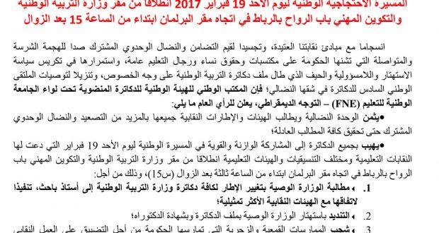 هيئة الدكاترة تدعو للمشاركة في مسيرة الأحد 19 فبراير 2017 س15 من وزارة التربية إلى مقر البرلمان