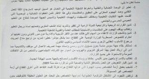 سوس ماسة: بيان النقابات التعليمية FNE FDT UGTM