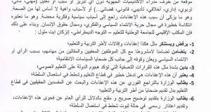انزكان ايت ملول: الجامعة تستنكر الإعفاءات