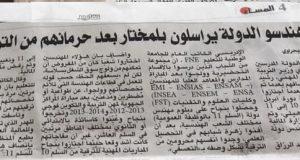صحافة: الإدريسي يراسل بلمختار حول مهندسي الدولة المدرسين في السلم 10